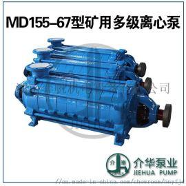长沙水泵厂 D155-67 矿用多级泵