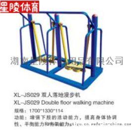 星陵體育室外健身器材公園社區廣場漫步機