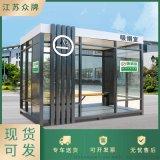 苏州钢结构吸烟亭,成品抽烟亭,可移抽烟室