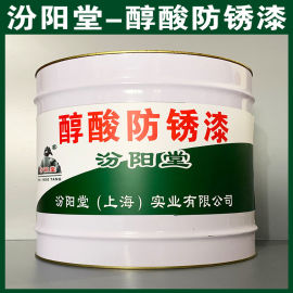 醇酸防锈漆、工厂报价、醇酸防锈漆、销售供应