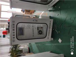 氮氧化物分析仪~~**厂家~~华环保局联网