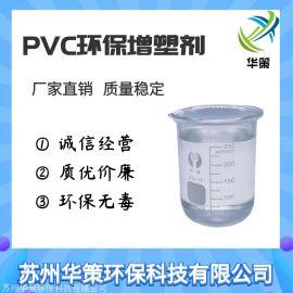 医疗制品  增塑剂环保  质量稳定增塑剂