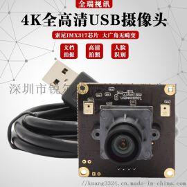 高清4K摄像头模组模块usb接口