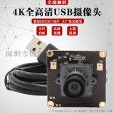 高清4K攝像頭模組模組usb接口