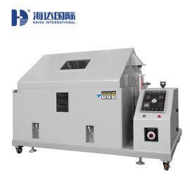 昆山海达仪器生产销售 复合盐雾试验箱 盐雾实验箱
