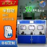 浙江奔龍自動化廠家直銷BPNL-32漏電斷路器自動暫態檢測生產線