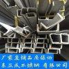 四川不鏽鋼槽鋼廠家,供應316L不鏽鋼槽鋼現貨