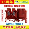 WUK6N接線端子,6平方接線端子,南京生產
