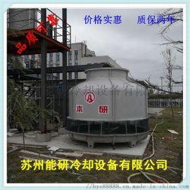厂家直销-冷却塔玻璃钢冷却塔圆形冷却塔苏州冷却塔河北冷却塔