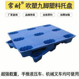 九腳塑膠託盤