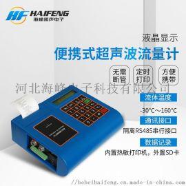 山东烟台便携式超声波流量计的原理