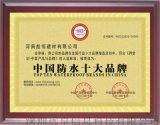 中国防水十大品牌 荣誉证书