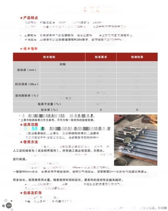北京套筒灌漿料超高強築牛牌C85灌漿料廠家