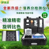 FT=GT5高精度全项目土壤肥料养分检测仪