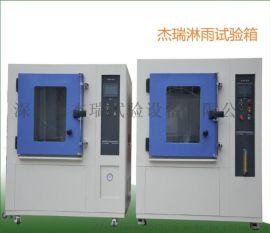 IPX3X4箱式摆管淋雨试验箱