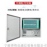 96芯光纜交接箱規範使用