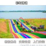 戶外彩虹滑道景區特色項目七彩旱地滑道
