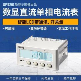 PA195I-5SY1智能LCD带通讯、开关量数显直流单相电流表