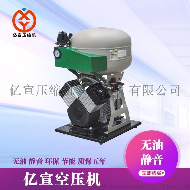 小型静音空压机 无油空气压缩机批发质保三年