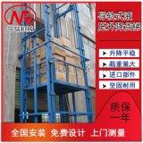 固定链条货物升降机 靠墙载货升降平台