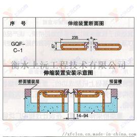 供应80伸缩装置,桥梁伸缩缝