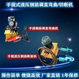 辽宁丹东小型手提钢筋切断机小型手持钢筋切断机物美价廉