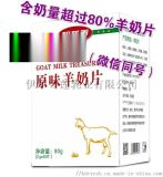 陕西羊奶片厂家20年代加工经验
