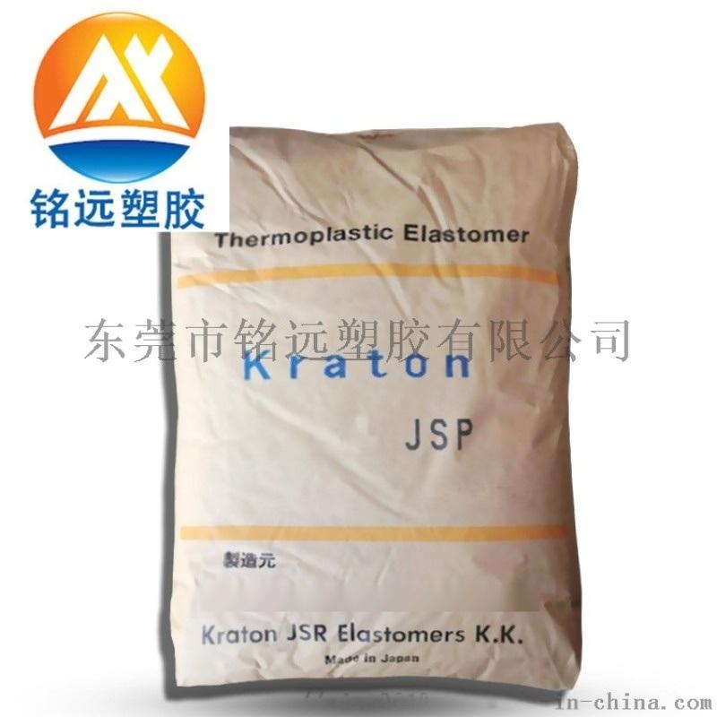 科腾4433 粘合剂涂料 卫生材料塑料