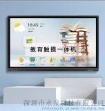 55寸教學一體機 智慧會議觸控多媒體幼教學設備