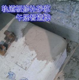 高铁轨道板掉角修补,改性环氧树脂胶泥