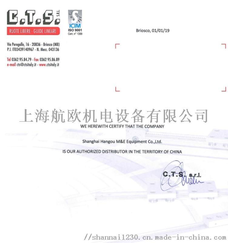 CTS伸縮系統、CTS移動導軌