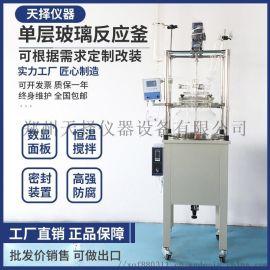 实验室100L150L200L多功能双层玻璃反应釜