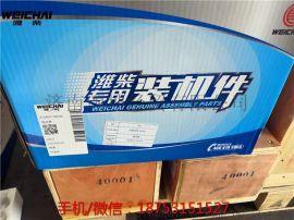 潍柴发动机612600170076Z海水泵