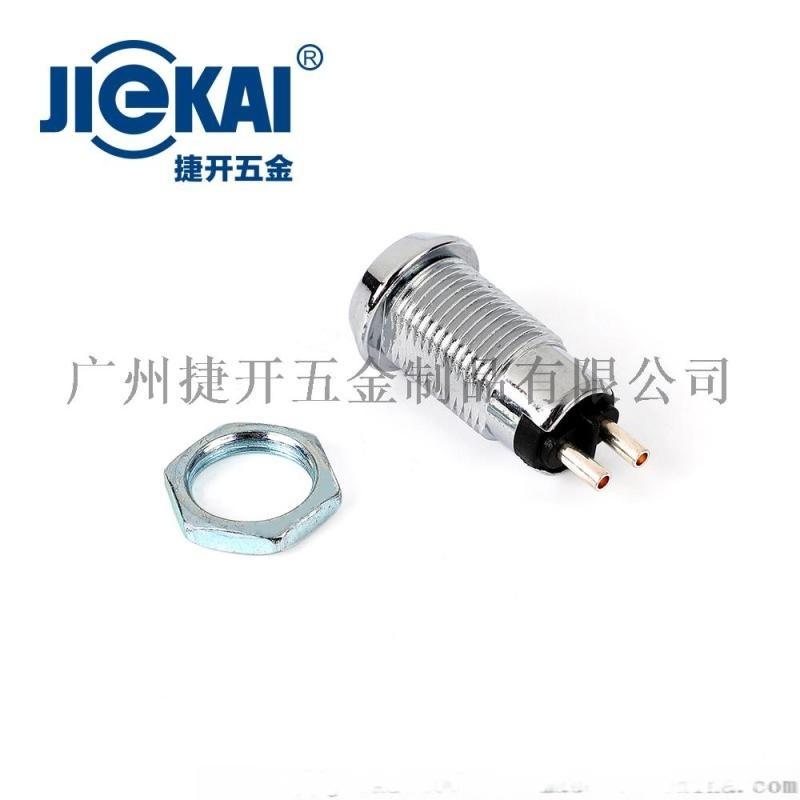 JK003 自复位开关 12mm两档锁 安防设备锁