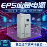 eps应急照明电源 eps-15KW 消防控制柜