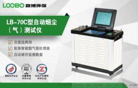 LOOBO/LB-70C型 低浓度自动烟尘气测试仪