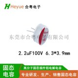 2.2UF100V 6.3*3.9迷你型固态电容