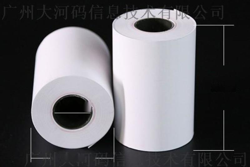 热敏收银纸 小票打印纸 80 X 60