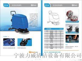 洗地机成为环保行业中主流清洁设备