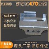 廠家直銷470彩鋼瓦角馳暗釦固定支架原廠質保