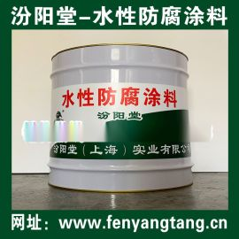 防腐蚀水性涂料、水性防腐涂料/混凝土表面防水防腐