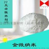 台州地区金微纳米通用型卤系阻燃协效剂 (FR-JW-01-17)