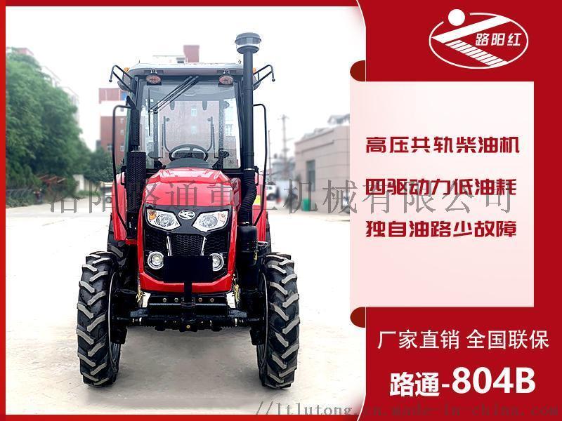 渑池县80马力的路通拖拉机多少钱一台