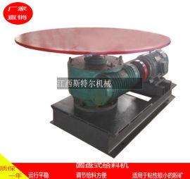 圆盘给料机座式圆盘喂料机吊式圆盘给料机圆盘给料生产厂家
