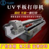 UV平板印表機酒瓶噴繪印表機包裝盒金屬彩印噴繪機