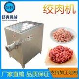不锈钢电动绞肉机宠物食品加工设备 商用绞肉机