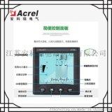 可数据冻结高精度电能表 基波电压电流测量