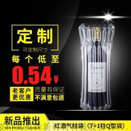 红酒气柱袋 气柱袋防震包装 气柱袋定制