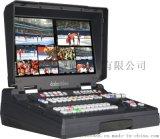 洋铭HS-2850  8/12通道便携式移动演播室