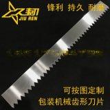 包裝機齒刀460*25*1.5 雙面切齒刀片 包裝機械配件 定做齒形切刀